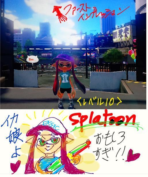 splatoon F.jpg